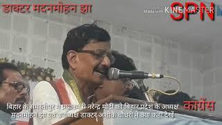 SPN समस्तीपुर में बिहार प्रदेश कांग्रेस के अध्यक्ष मदन मोहन झा एवं उपाध्यक्ष डॉ अशोक चौधरी ने कहा