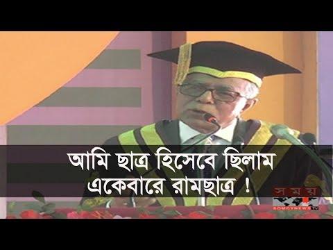 আমি ছাত্র হিসেবে ছিলাম একেবারে রামছাত্র : রাষ্ট্রপতি | Bangladesh President's Funny moment