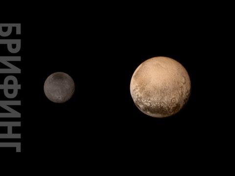 NASA опубликовало новые фотографии Плутона
