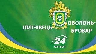 FC Illychivets Mariupol vs Obolon-Brovar K. full match