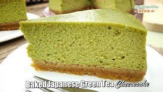 Japanese Green Tea (Matcha) Baked Cheesecake | MyKitchen101en
