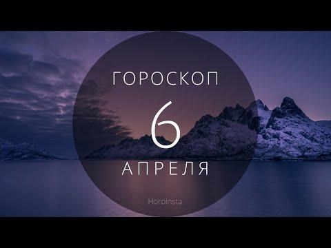 Гороскоп 6 апреля 2020