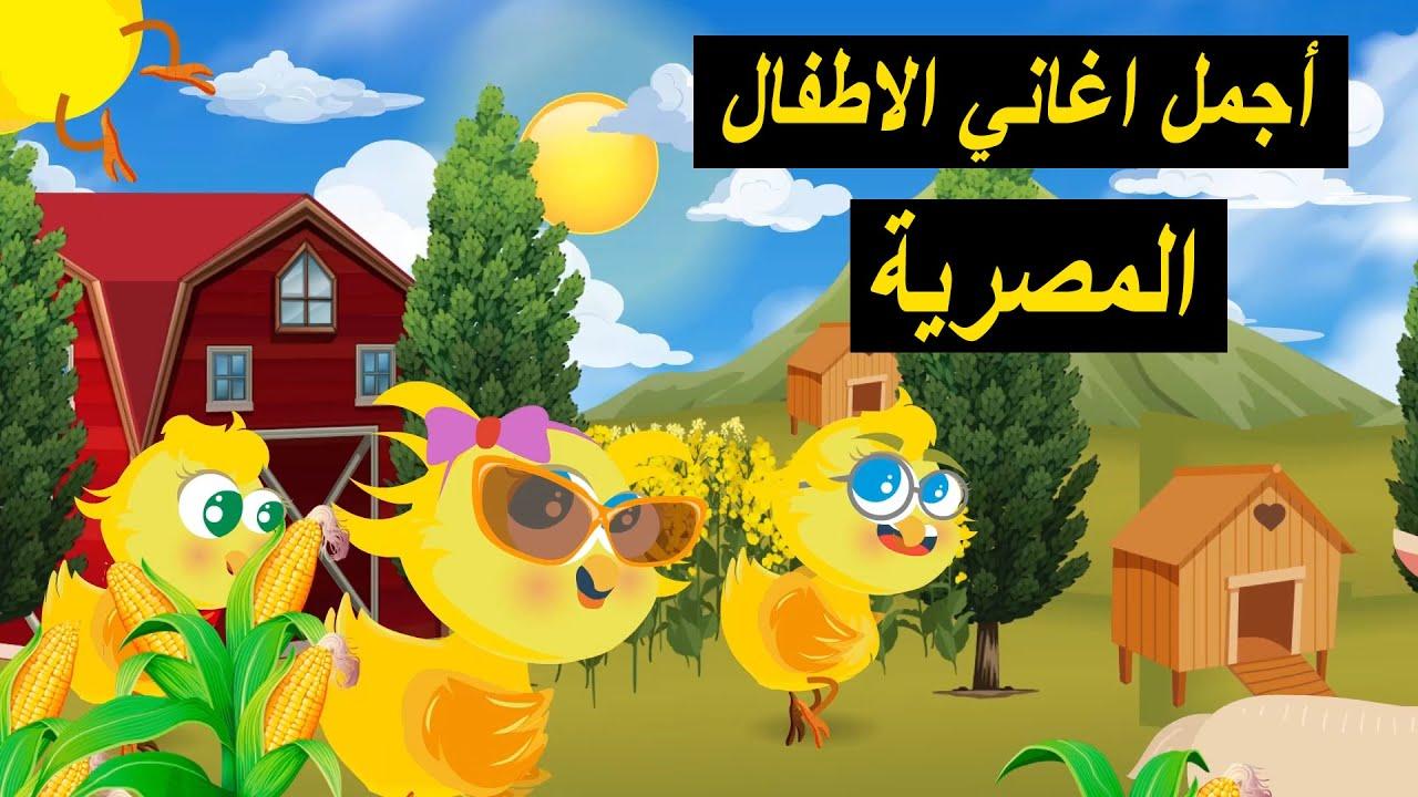 اجمل اغاني الاطفال المصرية