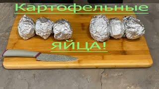 Рецепт на 100 рублей У кого идеально круглая картошка