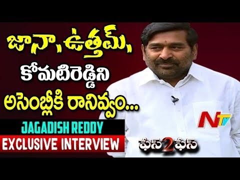 Minister Guntakandla Jagadish Reddy Exclusive Interview || Face to Face || NTV