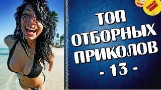 ПРИКОЛЫ 2019 Топ Отборных Приколов #13 │Ржака Юмор Угар Joke Humor│