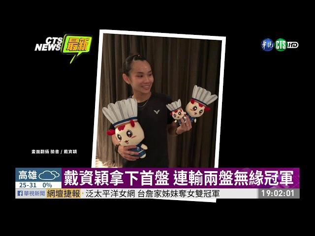 中國羽球公開賽 戴資穎