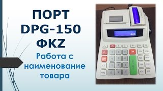 Работа с наименование товара на кассовом аппарате ПОРТ DPG-150 ФKZ