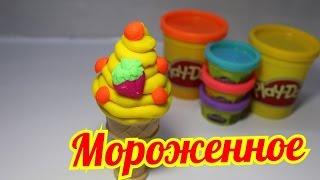 Маленькие продукты. Лепим аппетитное мороженное из пластилина Play Doh. Видео для детей