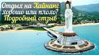 Что лучше, отдых в Китае или в Тайланде? Остров Хайнань 2017 подробный отзыв, Санья моими глазами(, 2017-11-25T14:08:21.000Z)