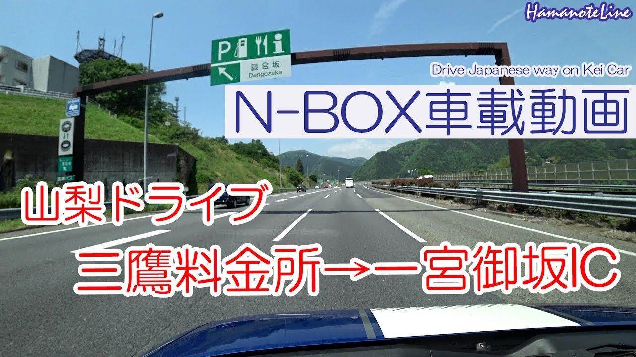N-BOX車載】山梨ドライブ 三鷹料...