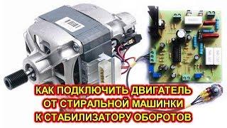 Как подключить двигатель от стиральной машинки, стабилизировать обороты и еще кое что...
