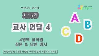 【어린이집 평가제】제15강 교사 면담(4영역 교직원)