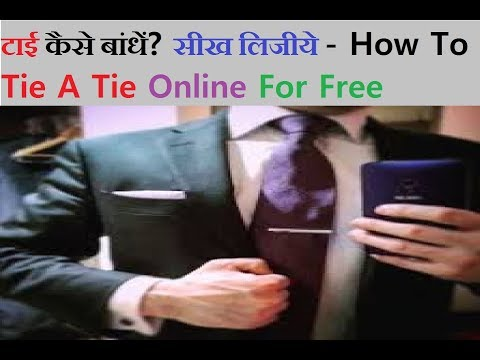 How to tie a tie in hindiurdu youtube how to tie a tie in hindiurdu ccuart Image collections