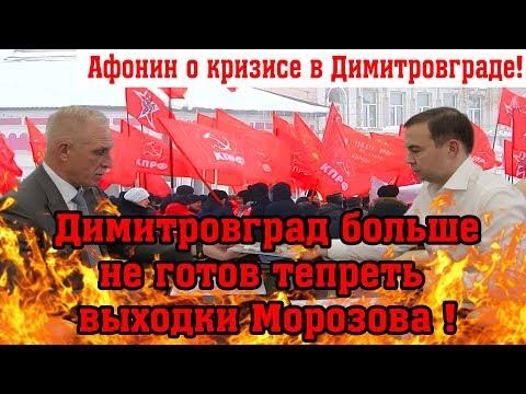 Димитровград больше не готов терпеть выходки Морозова! Афонин о кризисе в Димитровграде!