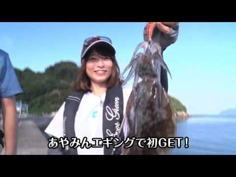 第255回放送(8/21) 杉原正浩さんと南予でオカッパリのエギング