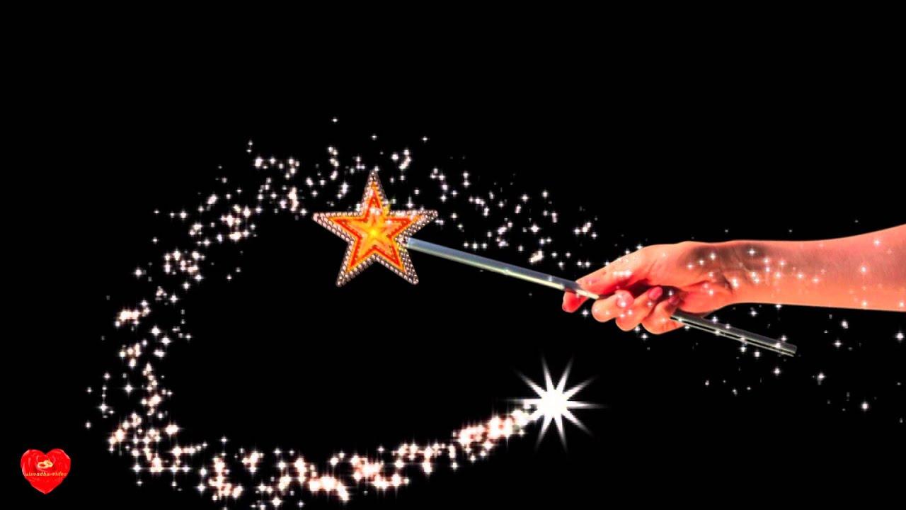 выбор волшебная палочка для поздравления пока получила