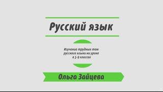 Лекция 4.3   Изучение трудных тем русского языка на уроке в 5-9 классах