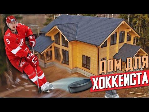 Строим дом из клееного бруса для хоккеиста Дмитрия Вишневского.