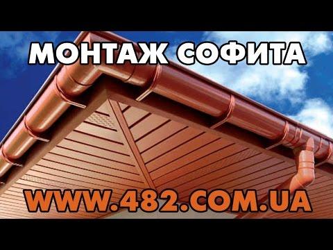 Монтаж софита - описание, инструкции - подшивка для крыши