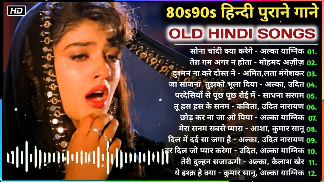 अलका याग्निक सॉन्ग 💔 80's70's90's सदाबहार पुराने गाने 🌹 Alka Yagnik Best Song 💖 कुमार सानू गीत