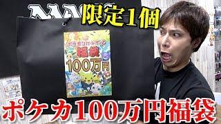 【ポケカ】1個100万円の超高級福袋が凄すぎて言葉を失う・・・。