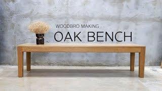 [목공]오크벤치제작/making oak bench/wo…