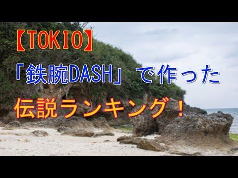 TOKIOが「鉄腕DASH」で作った凄すぎる伝説ランキング