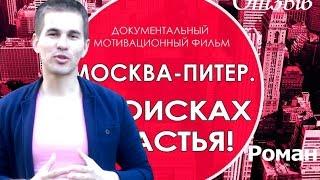 """Отзыв на фильм """"Москва-Питер в поисках счастья"""".  Роман Резниченко"""