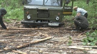 «ШОК» Чуть не оставили шишигу в лесу➤#ГАЗ-66