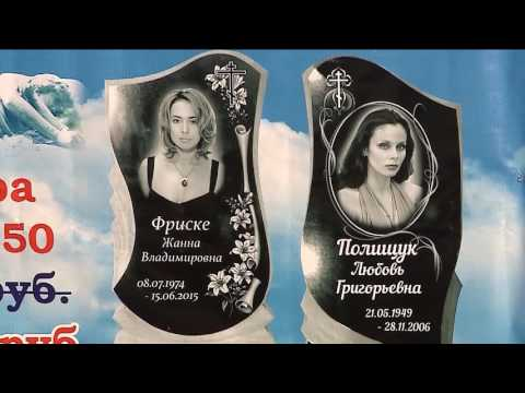Омская фирма ритуальных услуг сделала надгробные памятники с изображениями знаменитостей