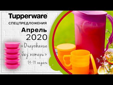 💥 Спецпредложения Tupperware на апрель 2020 💥
