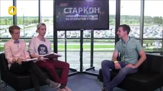 Старкон 2016 | Станислав Юрченко