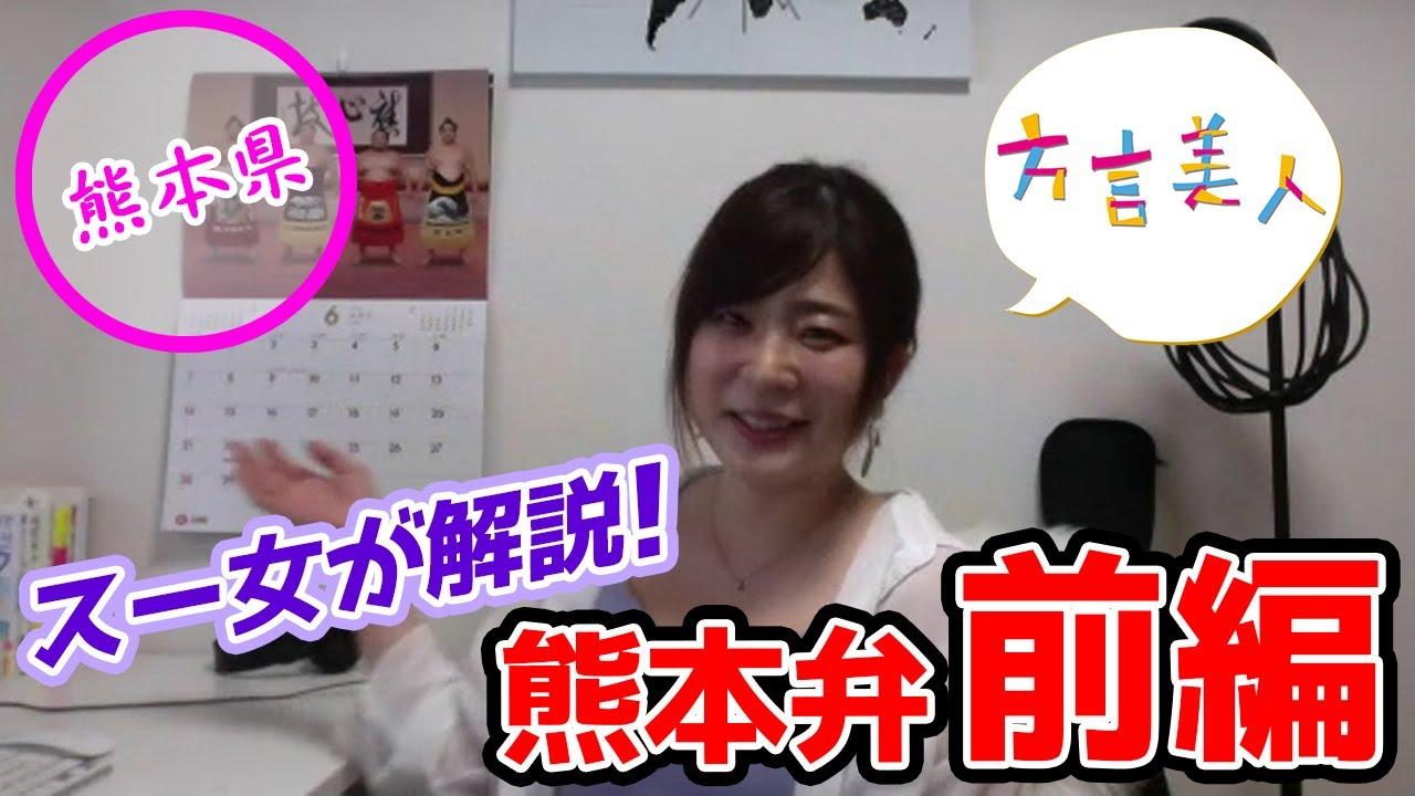【熊本 方言】美人の町美里市出身スー女歴20年の美人YouTuberに熊本の方言をきいてみた【方言美人】