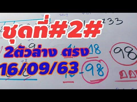 #เลขเด็ด,ชุด2ตัวล่างสูตรที่2เดิน5งวดติดงวด16/09/63,แบงค์พันสูตรหวย