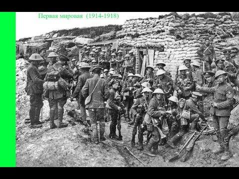 Первая мировая  (1914-1918)