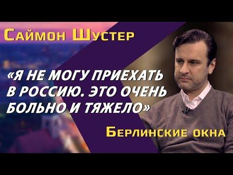Саймон Шустер о запрете въезда в Россию, новом канцлере Германии, примирении России и Украины