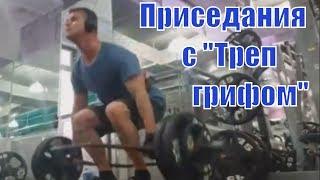 Приседания - становая тяга с треп грифом. Trap bar squats Онлайн тренировка