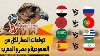 توقعات الصقر لـ مباراة السعودية و مصر و المغرب  القادمة 19-20 June