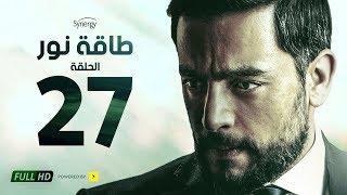 مسلسل طاقة نور - الحلقة السابعة والعشرون - بطولة هاني سلامة | Episode 27 - Taqet Nour Series
