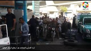 فيديو| مواطنون بنجع حمادي بعد رفع الدعم عن الوقود: