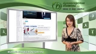 видео Обзор Sportingbet. Отзывы о букмекере Спортингбет.