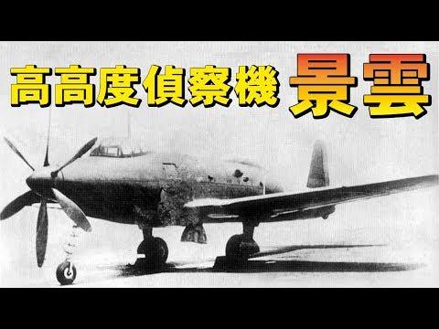 「景雲」陸上偵察機・・・幻におわった高高度強行偵察機「景雲改」Yokosuka R2Y Keiun