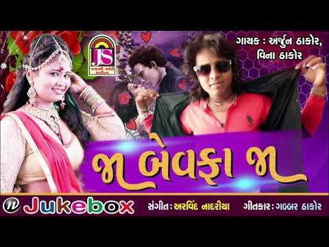Ja Bewafa Ja || Arjun Thakor , Vina Thakor || New Song 2017