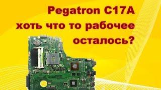 Диагностика платы Pegatron C17A от подписчика