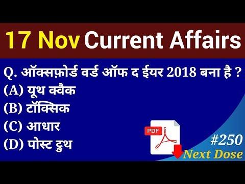 Next Dose #250 | 17 November 2018 Current Affairs | Daily Current Affairs | Current Affairs In Hindi