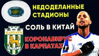 Фран Соль Китай или Динамо Киев НСК Олимпийский стадион не стадион Новости футбола сегодня