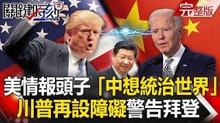 【關鍵時刻】20201204 完整版 川普再設障礙警告拜登「中國一心想要主宰全球」美國情報頭子給拜登警告劉寶傑
