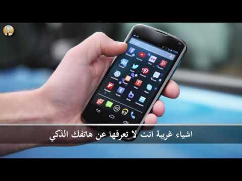 """11 سبب غريبة لا تعلمها عن """"هاتفك الذكي"""" وربما تتجاهلها اكتشفها الان !!!"""