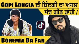 Gopi Longia ਦੀ ਜ਼ਿੰਦਗੀ ਦਾ ਅਸਲ ਸੱਚ ਗੀਤ ਰਾਂਹੀ | Bohemia Da Fan Gopi Longia | New Punjabi Songs 2019